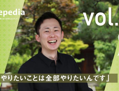 vol.46 京都大学在学中、起業しました